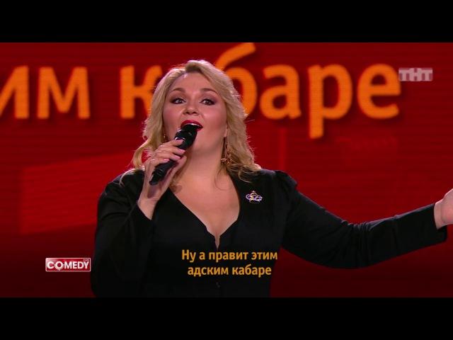 Karaoke Star: Надежда Ангарская - Вся правда о шоу «Comedy Woman»
