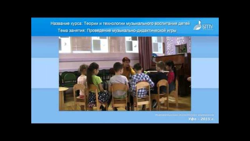 22 04 2015 Syrtlanova Provedenie muzykalno didakticheskoj igry2