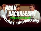 Vengerov &amp Fedoroff - Танцуют все! (ремикс кф