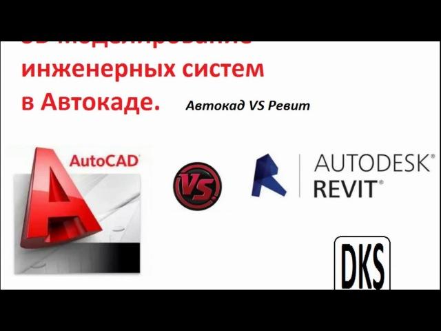 3D моделирование в AutoCad VS Revit