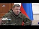 Глава ДНР приглашает украинских студентов в тёплые республиканские ВУЗы