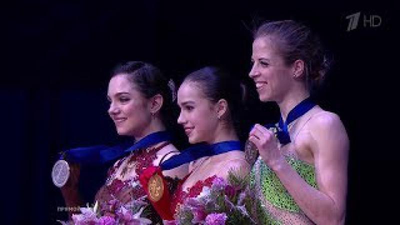 European Championships 2018 Victory Ceremony- Ladies
