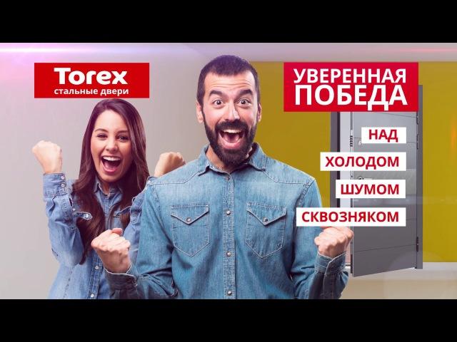 Torex Чемпион