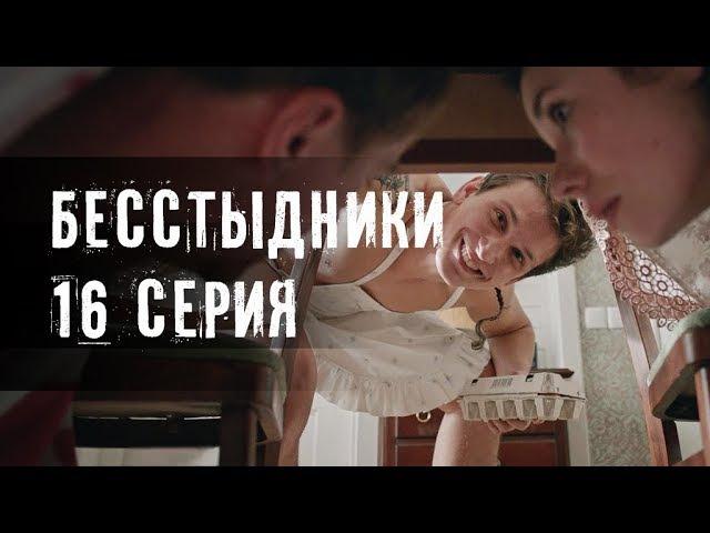 БЕССТЫДНИКИ. 16 СЕРИЯ