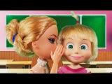 МАША ДРУЖИТ С ДИРЕКТОРОМ ШКОЛЫ! Мама Барби, Маша и медведь мультик мульт мультфильм игры для девочек