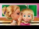МАША ДРУЖИТ С ДИРЕКТОРОМ ШКОЛЫ! Мама Барби, Маша и медведь набор, видео, мультифильм, игры для девочек