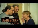 Каменская 14 Серия