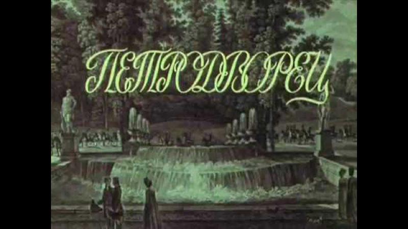 Петродворец 1976г Лентелефильм. Видовой Док. фильм СССР.
