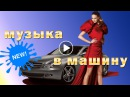 КРАСИВЫЕ ПЕСНИ В МАШИНУ (Шансон-сборник в дорогу) 2018