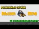 FREE Bitcoin Mining Game 50 сатошек каждые 13 минут