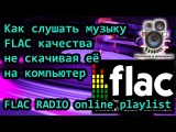 Как слушать музыку  FLAC качества не скачивая её на компьютер | FLAC RADIO online playlist