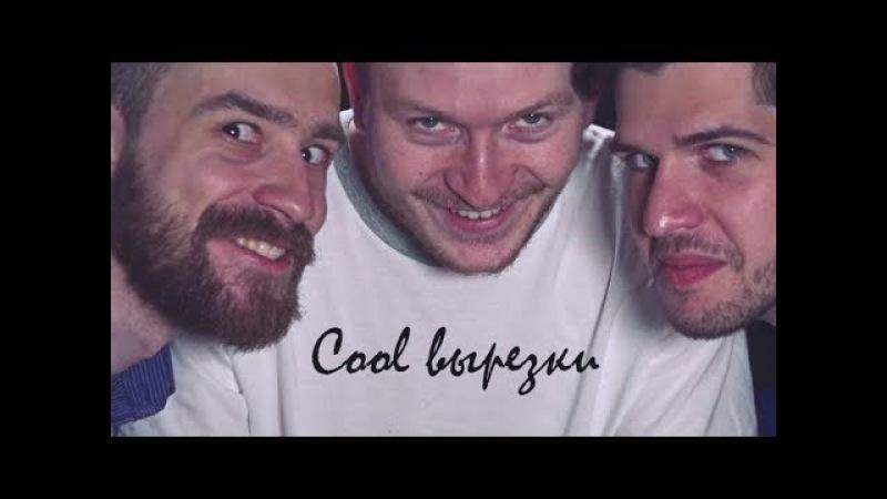 Cool вырезки (поперечный, усачев, кшиштовский, джарахов)