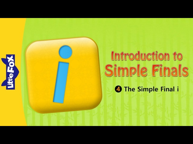 Introduction to Simple Finals 4: The Simple Final i | Level 1 | Chinese | By Little Fox