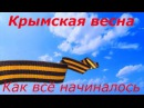 Воспоминания Крымская весна как все начиналось. НОД Ялта 2014