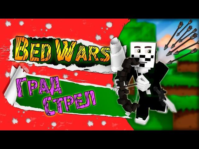 ✅ Град Стрел Minecraft VimeWorld с шейдерами Bed Wars Hard ✅
