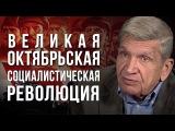 Три требования народа перед революцией. Юрий Жуков
