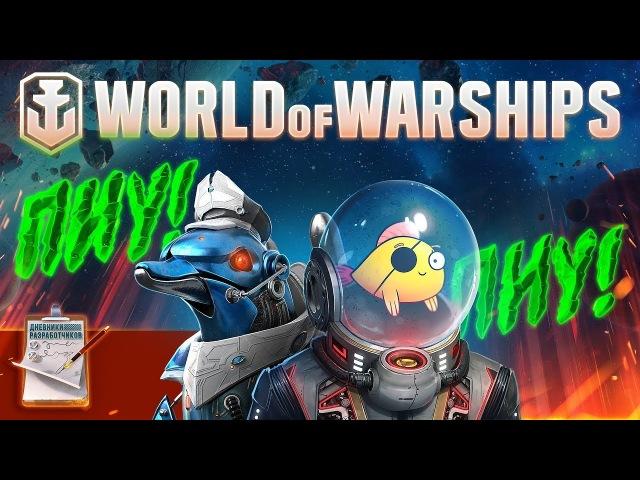 [World of Warships] Дневники разработчиков: космический режим