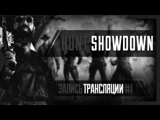 PHombie против Hunt Showdown! Запись 1!