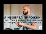 Алексей ФЕДЯЕВ — Как я остался без сборника от изобретателя жанра пирожков (stand-up)