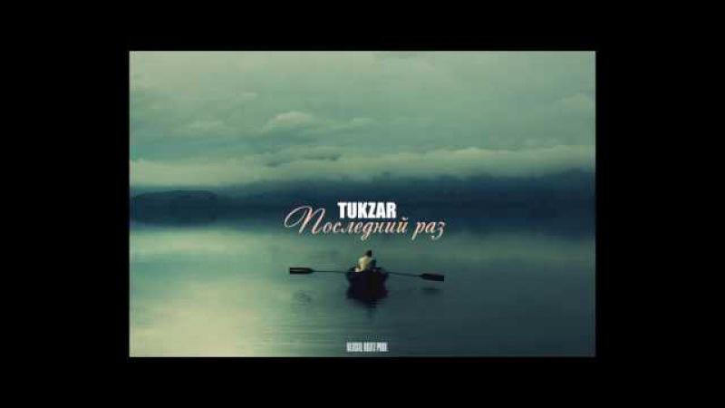 Рэп про разлуку, расставание, любовь, слезы, последний раз, TUKZAR, круто поет