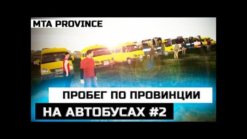 Автобусный пробег (февраль 2018) | GTA Province