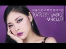 퍼플리쉬 스모키 메이크업 Purplish Smoky Makeup /리수