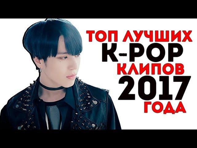 ТОП ЛУЧШИХ АЗИАТСКИХ КЛИПОВ 2017 ГОДА (K-POP, C-POP)
