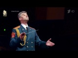 Попурри на темы армейских песен - Alexandrov Ensemble (Kremlin Palace 2017)