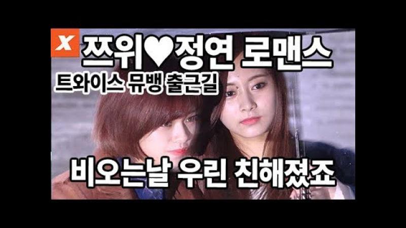 트와이스(twice) 뮤직뱅크 출근길 '쯔위♥정연 우산 속 로맨스'…우린 비오는 날 528