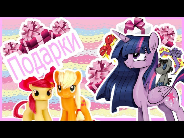 [MLP] Подарки от: StarL, Ponymania, Dayko [Stickers]