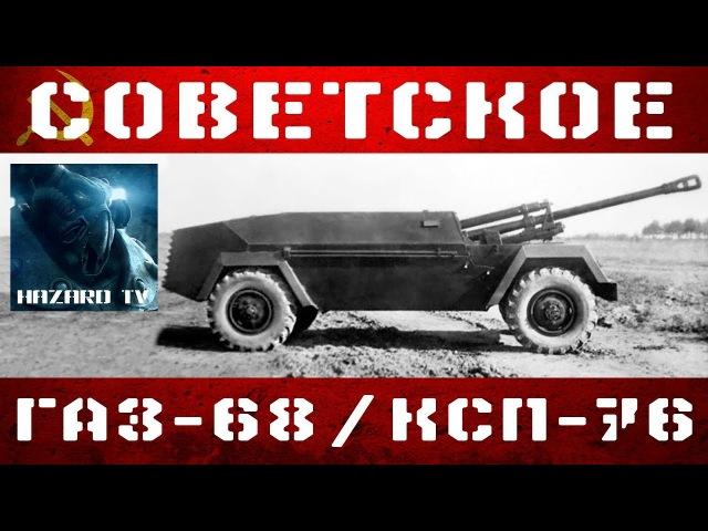 Колесная САУ ГАЗ-68 (КСП-76)