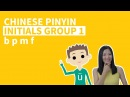 Lesson 2. Pinyin Video Lesson Chinese Pinyin Initials b p m f - ChineseFor.Us