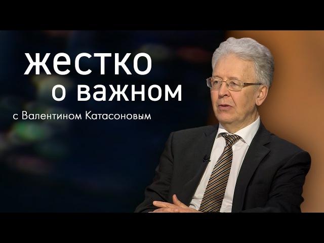 """Катасонов. Жестко о важном: Контрабанда - """"дыра"""" экономики России"""
