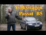 Фольксваген Пассат Б-5/Volkswagen Passat B5