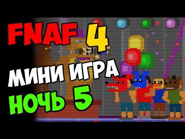 Фнаф 4 - Сюжетные мини-игры - 5-я Ночь | Секреты прохождения 5 Ночей с Фредди 4
