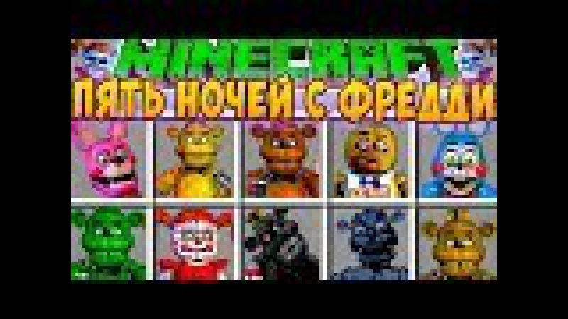 Minecraft: ПЯТЬ НОЧЕЙ С ФРЕДДИ 2 МОД | РЕАЛИСТИЧНАЯ УЖАСНАЯ ИГРА ПРО АНИМАТРОНИКОВ В М ...