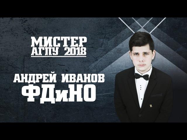 Мистер АГПУ-2018. Визитка ФДиНО