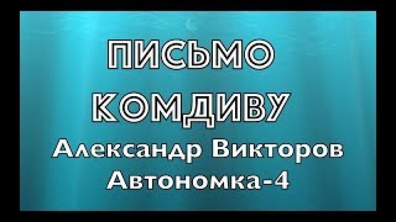 Письмо Комдиву Ремикс Александр Викторов Автономка 4