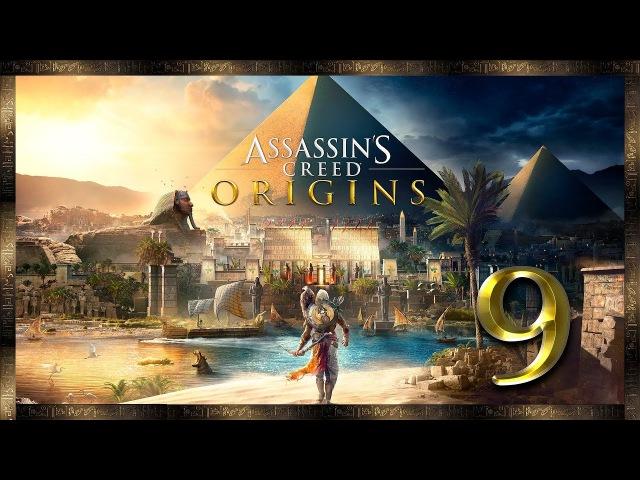 Asassins Creed Origins ★ 9 Убить Змея