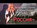 За эту песню я попала в черные списки в 90-е. РОССИЯ.