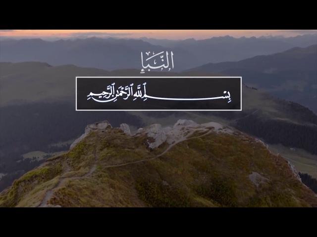 Tashrif Al'-Farsi. Сура 78 Ан-Наба (Весть)