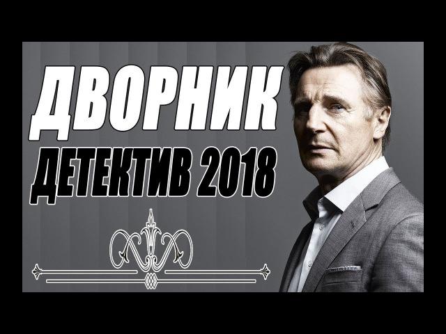 БЕСПОДОБНАЯ ПРЕМЬЕРА 2018 [ ДВОРНИК ] Русские детективы 2018 новинки, фильмы 2018 HD