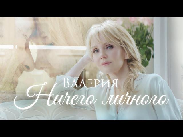 Валерия - Ничего личного (Премьера клипа, 2018)
