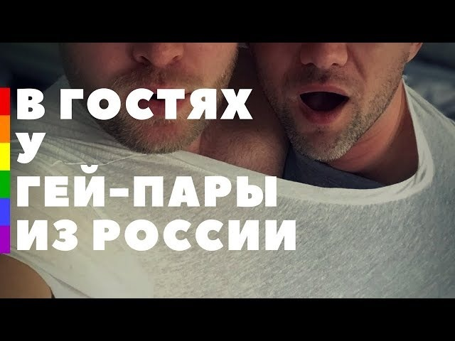 В ГОСТЯХ У ГЕЙ-ПАРЫ ИЗ РОССИИ || ЛГБТ СЕМЬЯ || Katja Vika L
