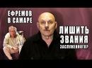 Виктор Евграфов о выходке Михаила Ефремова в Самарском театре оперы и балета