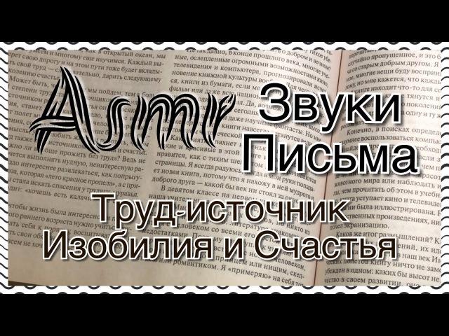 ASMR Звуки письма Сочинение: Труд - источник изобилия и счастья