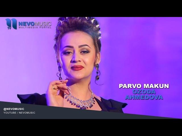 Ozoda Ahmedova - Parvo makun   Озода Ахмедова - Парво макун