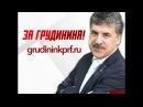 Павел Грудинин о своих миллиардах