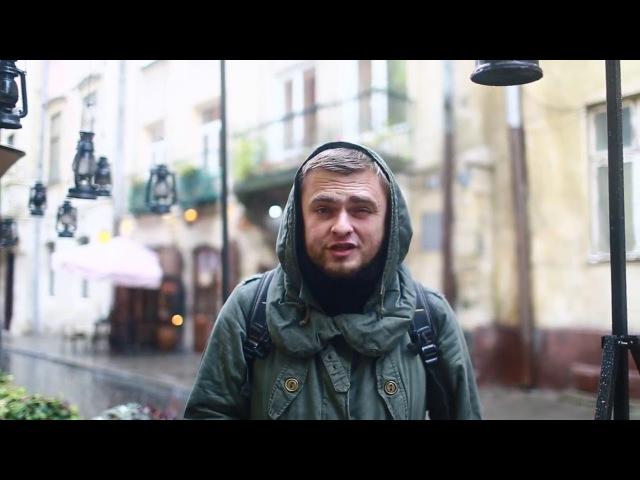 Міха Невідомський - Закохані рани (Львів)