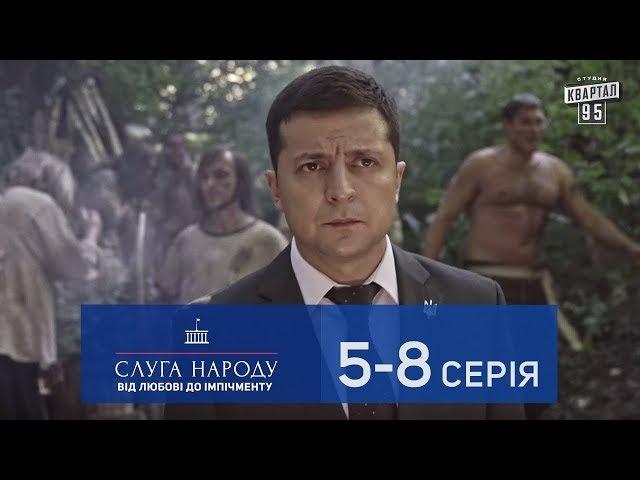 Сериал Слуга Народа 2 - Все серии подряд 5-8 серии